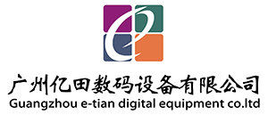 Guangzhou Yitian Digital Equipment Co., Ltd.